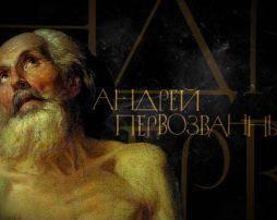 Документальный сериал «АПОСТОЛЫ» (2014