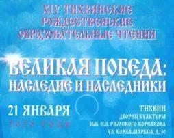 XIV Тихвинские Рождественские образовательные Чтения. 21.01.2020