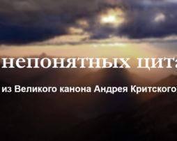 10 непонятных цитат из Великого канона Андрея Критского
