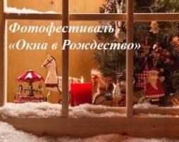 """Фотоконкурс """"Окна в Рождество"""""""