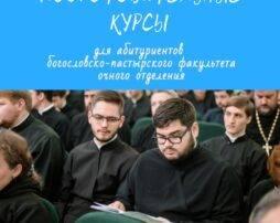 Подготовительные курсы для абитуриентов бакалавриата Санкт-Петербургской духовной академии