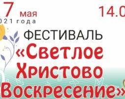 В Тихвине пройдёт отборочный тур Фестиваля «Светлое Христово Воскресение» 17 мая 2021