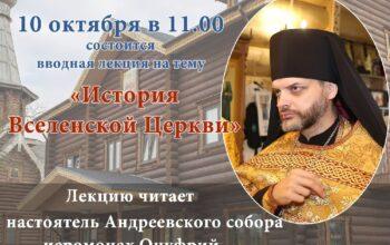 """Лекция """"История Вселенской Церкви"""" 10 октября в 11-00"""